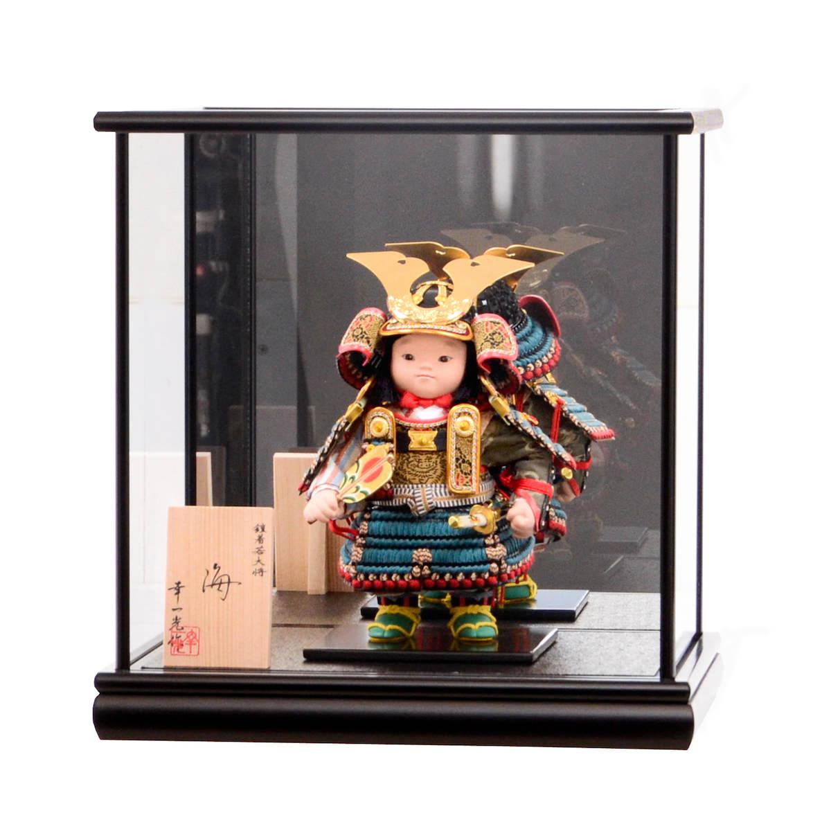 五月節句 男の子 五月人形 鎧着大将飾り 幸一光 海 ガラスケース入り 送料無料