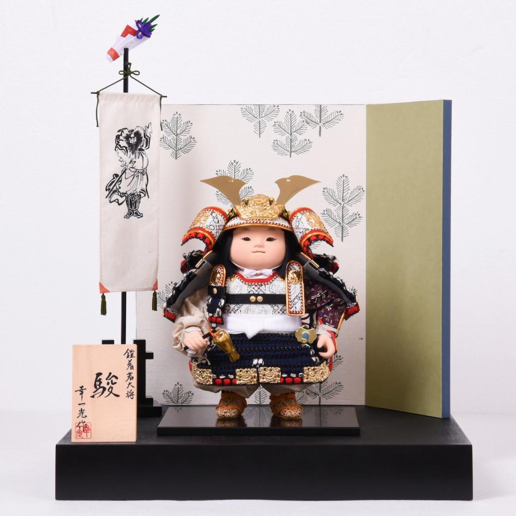 五月節句 男の子 五月人形 鎧着大将飾り 幸一光 駿(しゅん) 送料無料