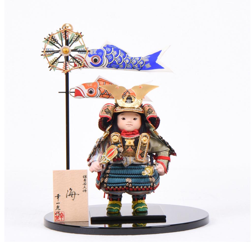 五月節句 男の子 鎧着子供 幸一光 海 鯉のぼり 送料無料
