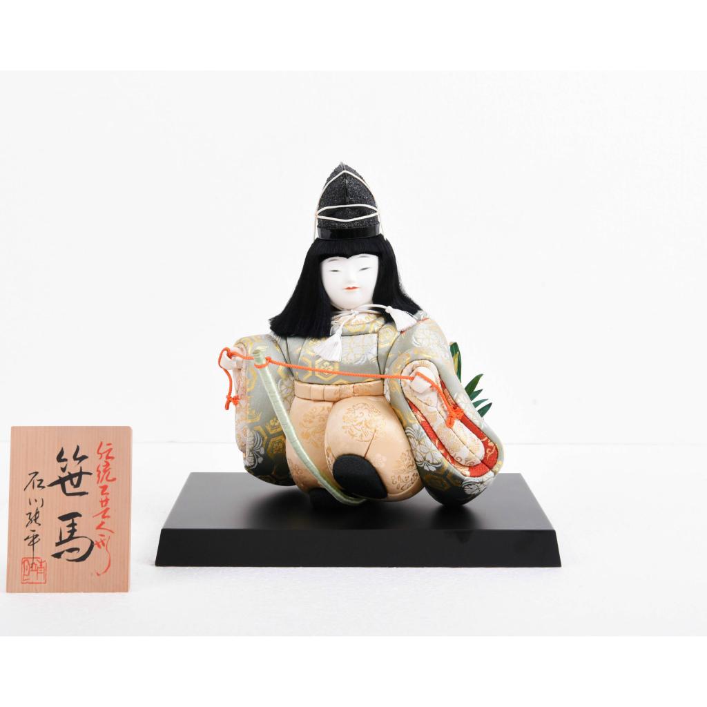 木目込人形 笹馬 四角台 石川潤平作 アウトレット【送料無料】【展示特価品】