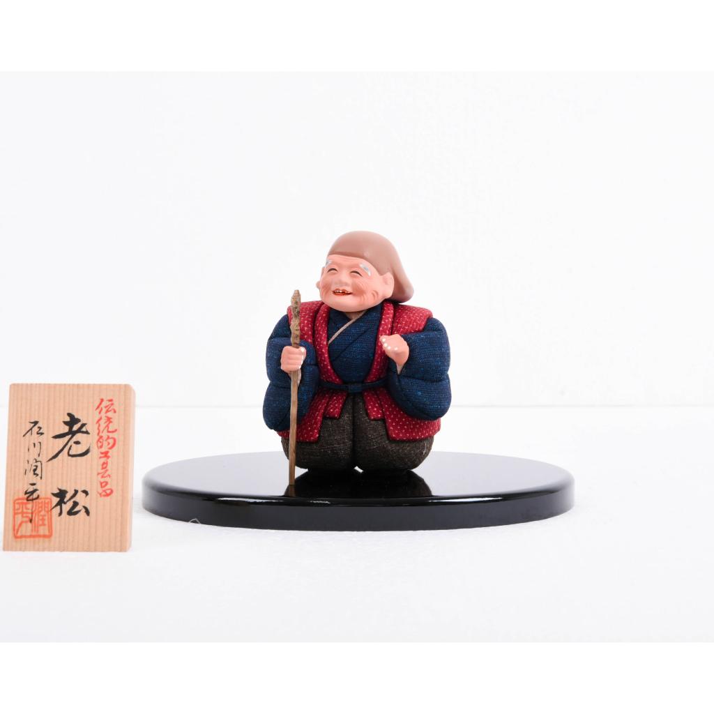 木目込人形 老松 石川潤平作【送料無料】【展示特価品】