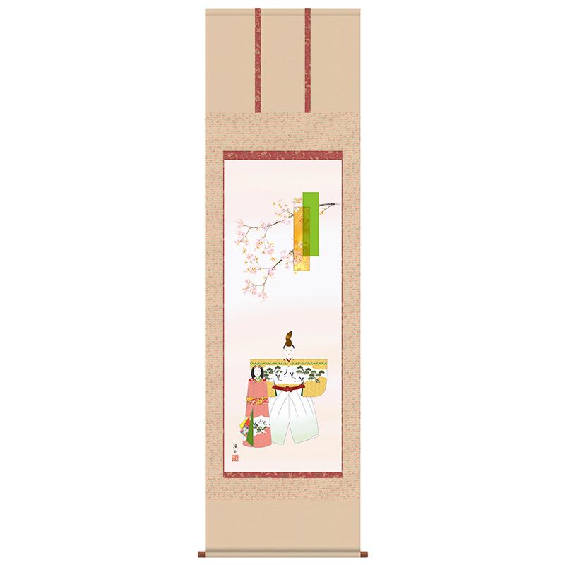 掛軸 掛け軸 第十集 雛人形 立雛 吉祥小紋正絹表装 尺五 伊藤渓山 三美会 桐箱 【2018年度新作】 h25-snk-f1-099