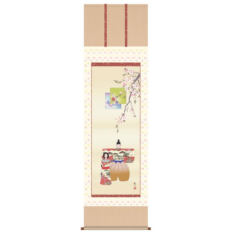 掛軸 掛け軸 第二十四集 雛人形 立雛 武田菱金襴緞子本表装 尺五 森山観月 三美会 桐箱 【2018年度新作】 h25-snk-f1-133