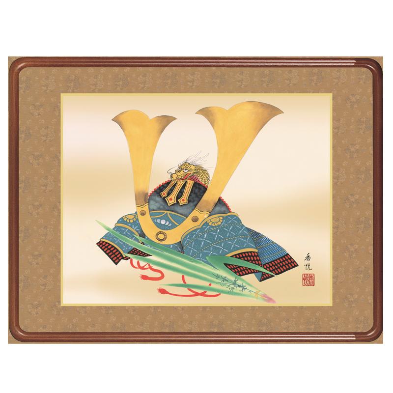 掛軸 掛け軸 第二十五集 五月人形 兜 洛彩緞子額表装 西尾香悦 三美会 【2018年度新作】 h25-snk-f6-061