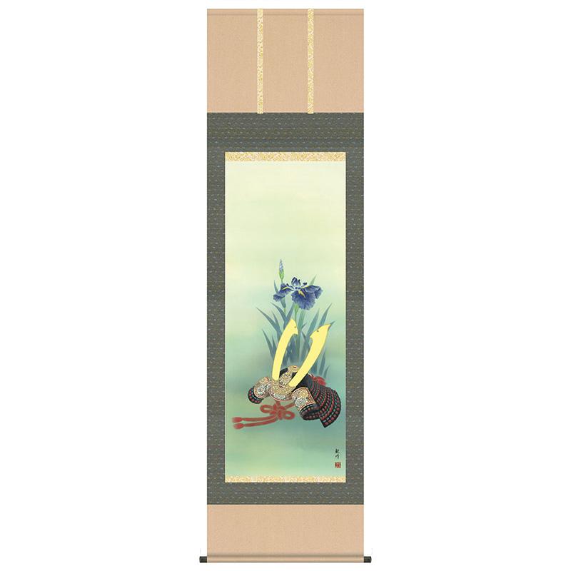 掛軸 掛け軸 端午の節句特集 五月人形 兜と菖蒲 洛彩緞子本表装 筋廻仕様 尺五 山村観峰 三美会 桐箱 【2018年度新作】 snk-h28f3-006s5