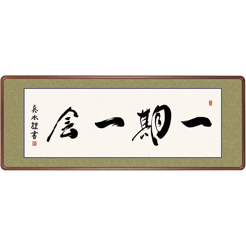 掛軸 掛け軸 仏書 一期一会 洛彩緞子額表装 戸山真水 墨愁会 【2018年度新作】 snk-h29e3-026