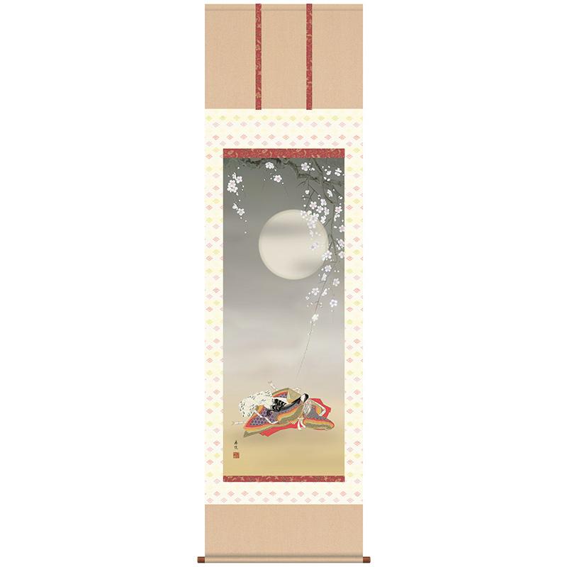 掛軸 掛け軸 桃の節句特集 式部雛 金襴緞子本表装筋廻仕様 尺五 西尾香悦 三美会 桐箱 【2020年度新作】 snk-h30f1-175