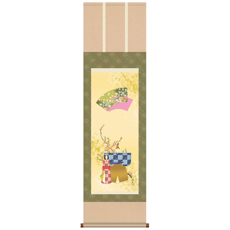 掛軸 掛け軸 桃の節句特集 立雛 洛彩緞子本表装 尺三 伊藤渓山 三美会 化粧箱 【2019年度新作】 snk-h30mf1-143