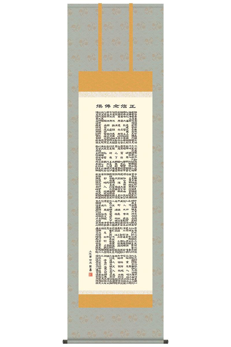 掛軸 掛け軸 仏書 行事飾り 正信念仏偈 南無阿弥陀仏 洛彩緞子佛表装 尺五 小木曽宗水 墨愁会 桐箱 【2020年度新作】 h31-snk-kz1e2-148