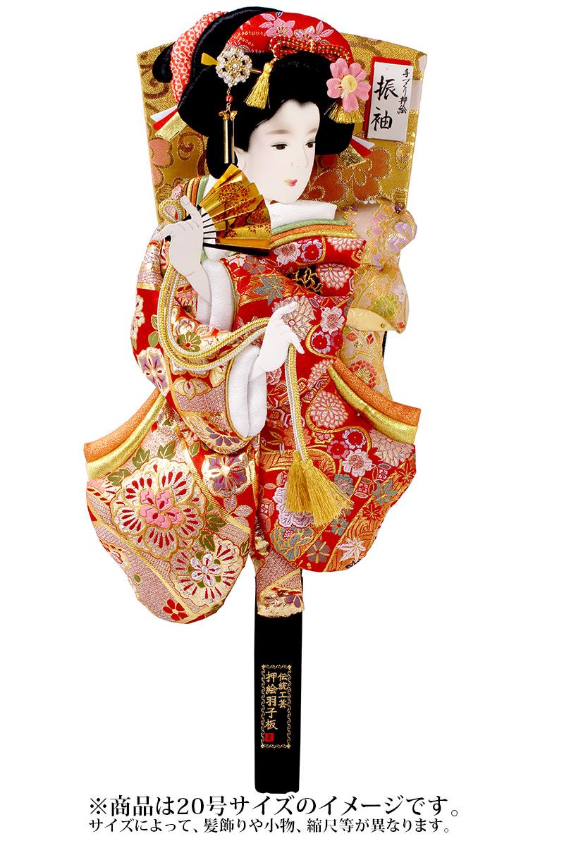 羽子板 単品 金襴姫振袖 23号 【2020年度新作】 h311-mm-034-23