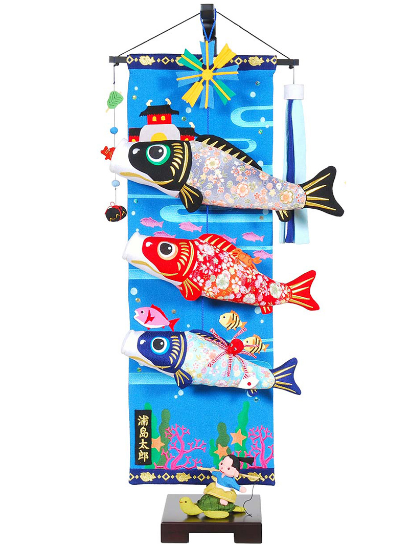五月人形 こいのぼり 室内用 浦島太郎の鯉のぼり 中 飾り台セットh285-sb-tr-tu-m