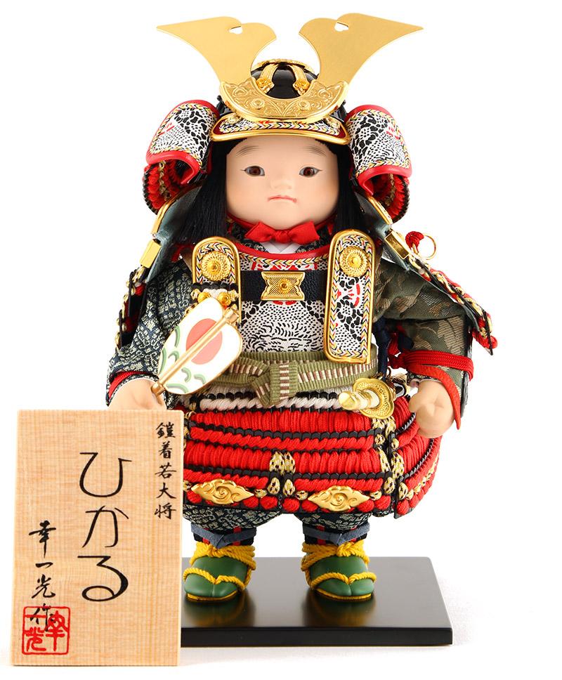 五月人形 幸一光 子供大将飾り 武者人形 人形単品 鎧着若大将 ひかる 赤糸縅 【2018年度新作】 h305-mi-hikaru