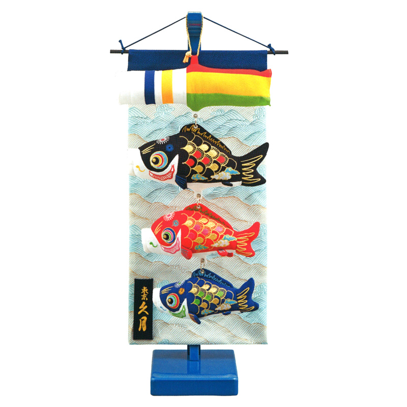 五月人形 久月 室内飾り 室内鯉のぼり タペストリー BST 【2020年度新作】 h315-k-sik-4 K-155