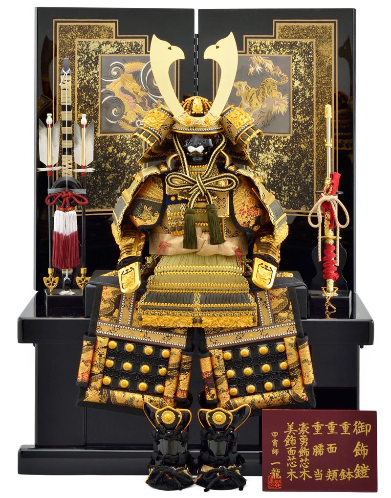 五月人形 収納飾り 鎧飾り 皇輝王鎧 7号 一龍 鎧収納飾り h305-mm-060