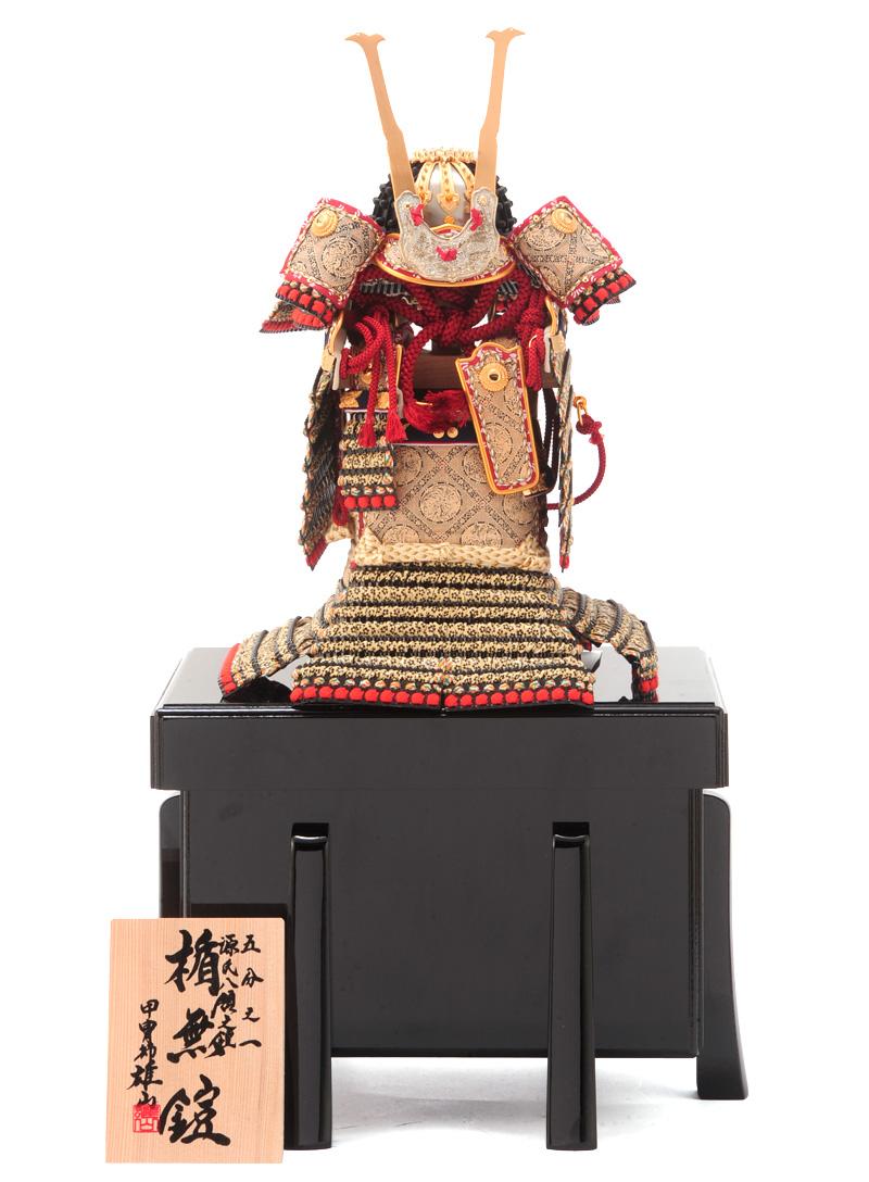 五月人形 コンパクト 鎧平飾単品 雄山作 源氏八領鎧 楯無鎧 五分の一 mi-yu-tatenasi 端午の節句【陣羽織・名前木札などの特典付】