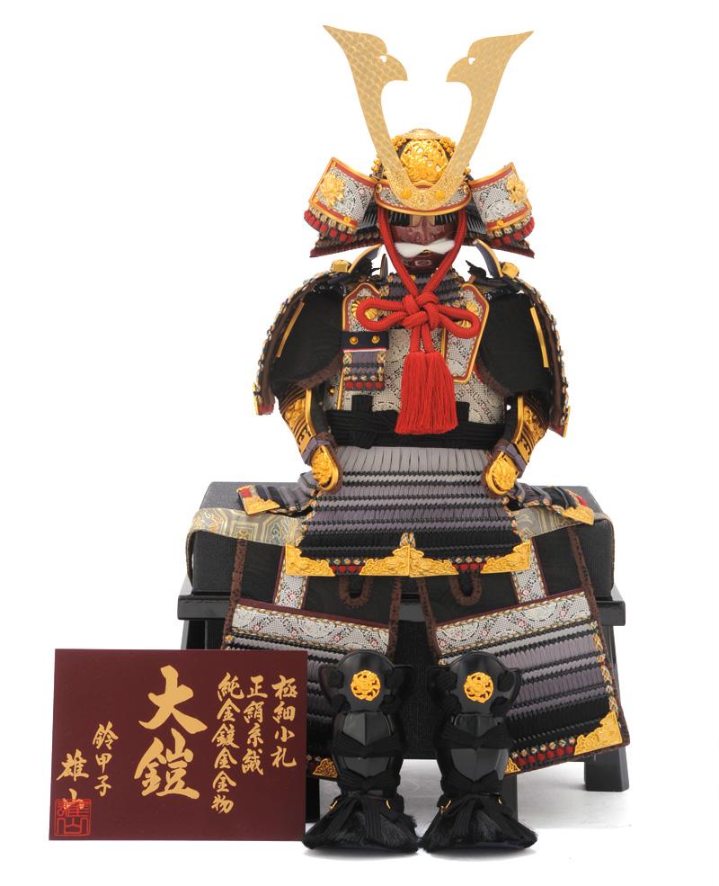 五月人形 鎧 飾り鎧飾り 雄山作 俊 7号 純金鍍金金物 h265-yu-shu0705【2019年度新作鎧飾り】【鎧】