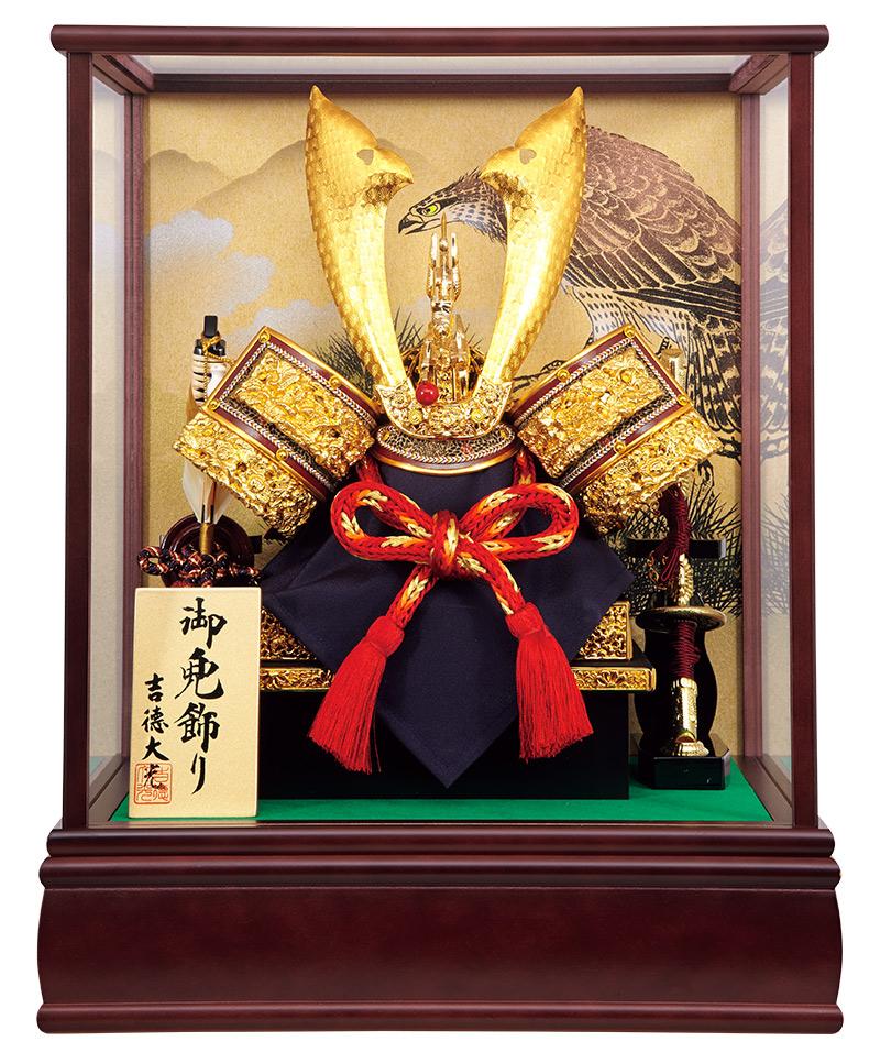 吉徳 五月人形 コンパクト  兜ケース飾り 兜10号 【2018年度新作】 h305-ys-537026