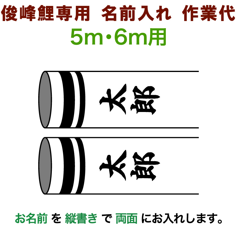 俊峰鯉専用 5m・6m用 名前1種(両面)縦書き 名前入れ作業代 【2019年度新作】 trm-kamon6-5m-c