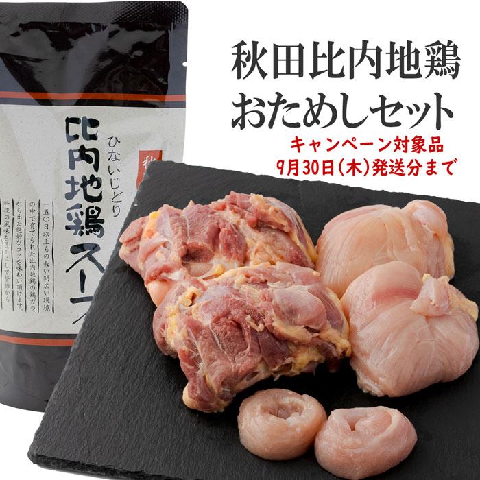 産地直送 比内地鶏を工場直送でお届けします 秋田 5%OFF 比内地鶏 おためしセット お肉とスープ むね <セール&特集> ささみ もも リピート歓迎 鶏肉 スープは3倍希釈用