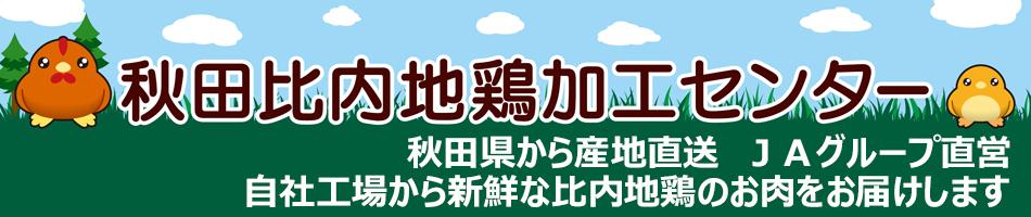 秋田比内地鶏加工センター:新鮮な秋田県産比内地鶏をお届けします!