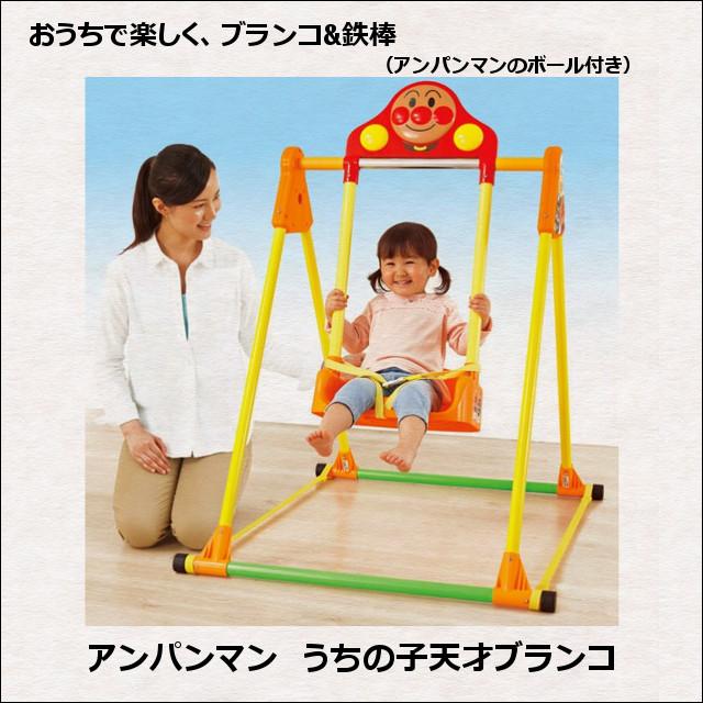 アンパンマン うちの子天才ブランコ室内遊具 アガツマ agatsuma