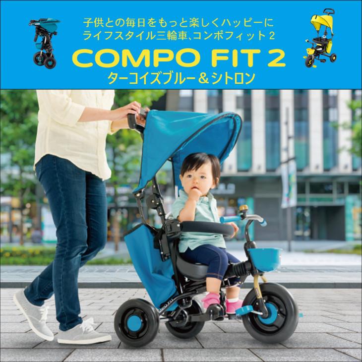 折りたたみ三輪車 コンポフィット2 フル装備 「全2色」ides COMPOFIT2 フル装備 ターコイズブルー/シトロン