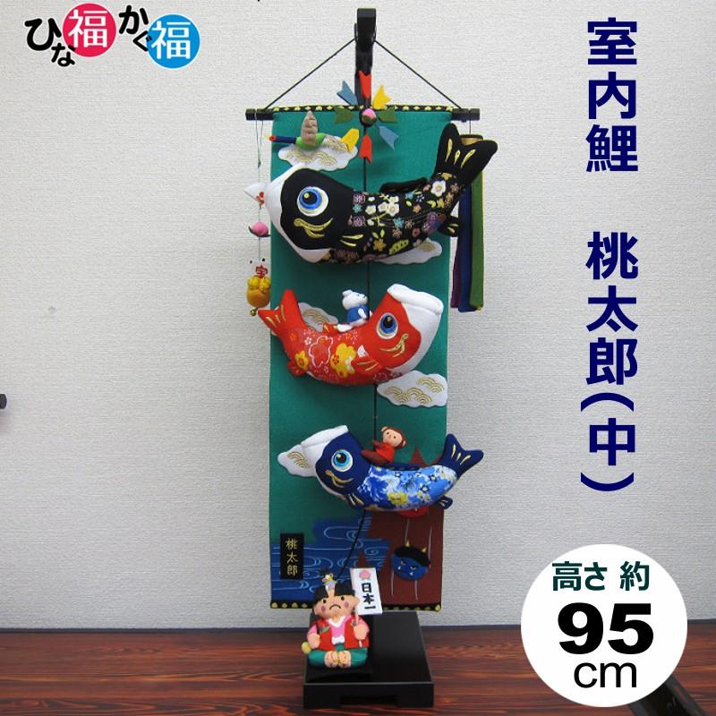 室内鯉のぼり「桃太郎」 中サイズ 高さ約95cm