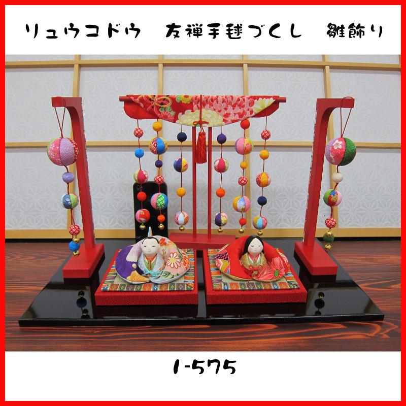 友禅 手毬づくし 雛飾り 1-575【ひな人形】【リュウコドウ】