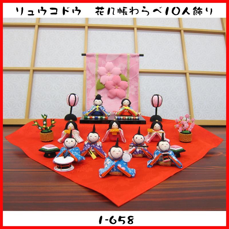 花几帳わらべ雛 10人揃い 1-658【ひな人形】【リュウコドウ】