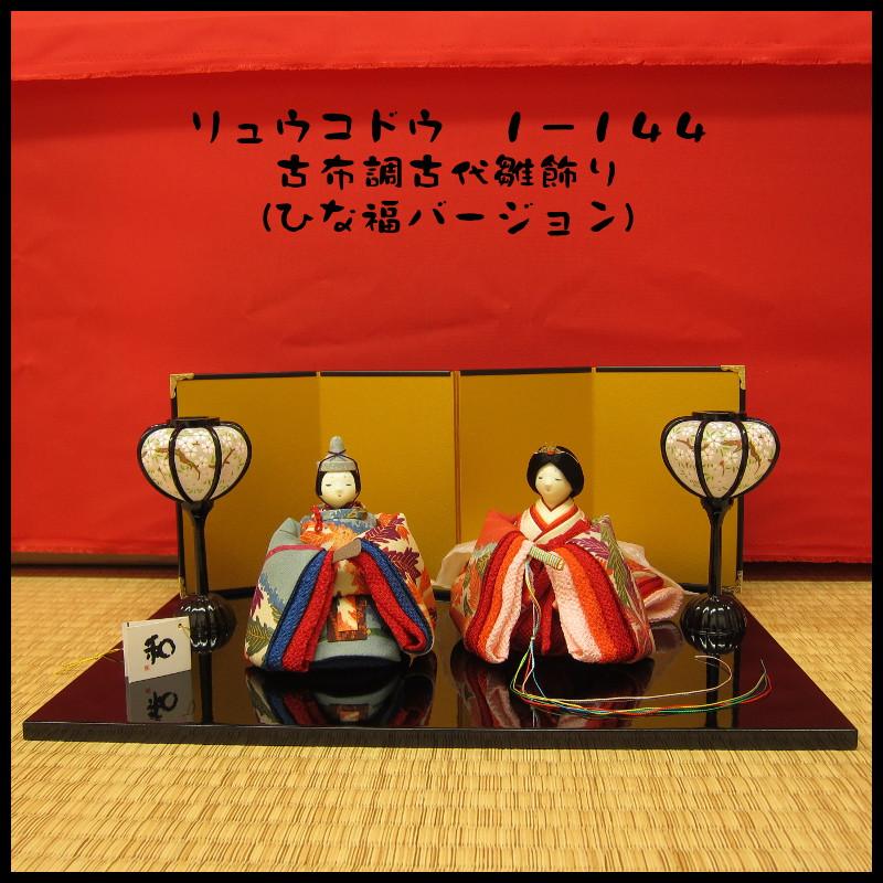 古布調 古代雛飾り1-144h(ひな福バージョン)【ひな人形】【リュウコドウ】