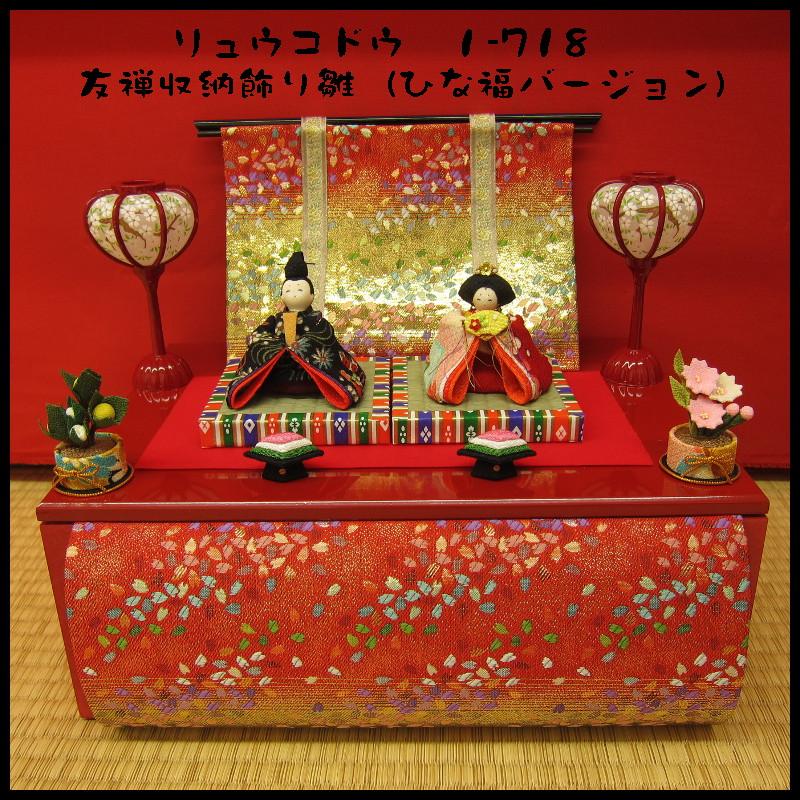 友禅 収納飾り雛(ひな福バージョン) 1-718h【ひな人形】【リュウコドウ】