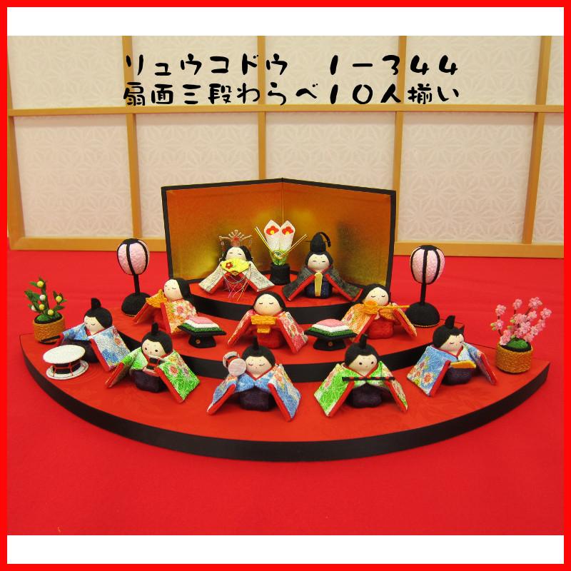 扇面三段わらべ雛10人揃い1-344【ひな人形】【リュウコドウ】