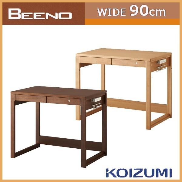 コイズミ学習机 ビーノ 90cmデスク(単品) BDD-071NS BDD-171WT ナラ材使用