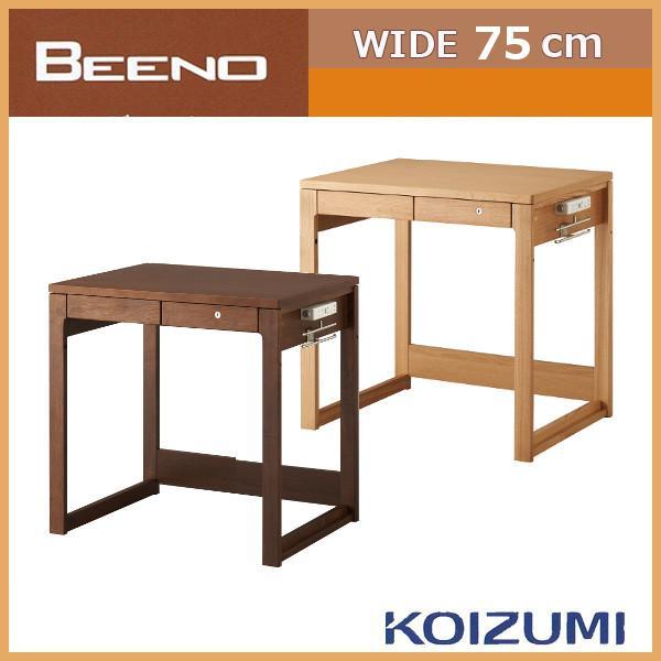 コイズミ学習机 ビーノ 75cmデスク(単品) BDD-275NS 475WT ナラ材使用