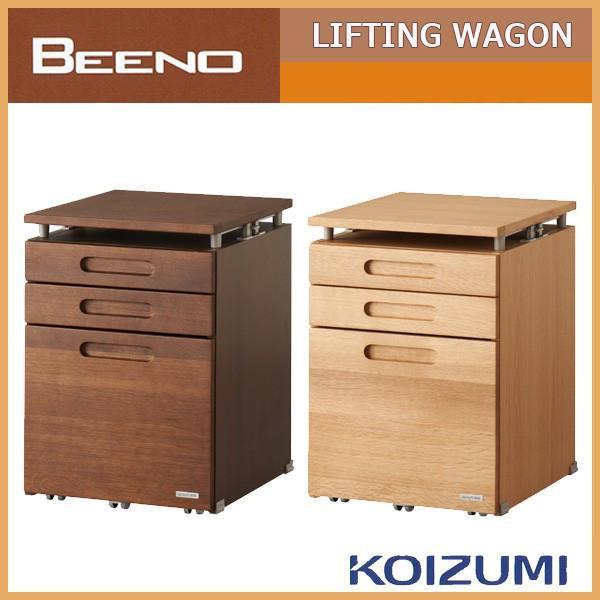 コイズミ学習机BEENO ビーノ リフティングワゴン(単品)BDW-064NS BDW-164WT