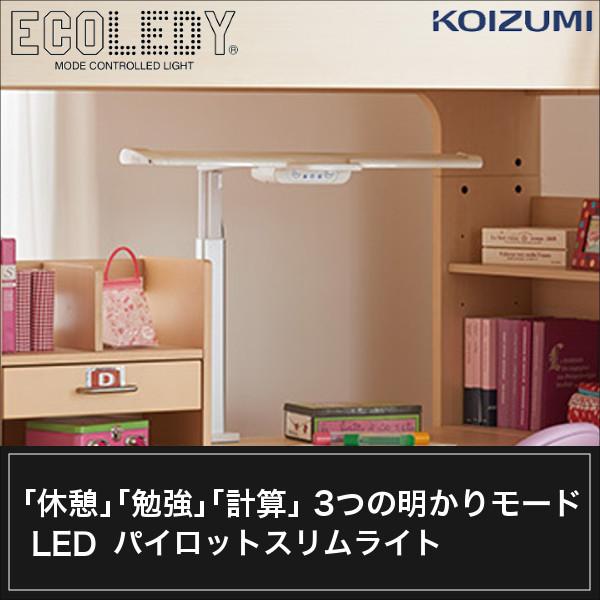 コイズミ LEDモードパイロットスリムライトデスクライト エコレディ ECL-347(SB-347)