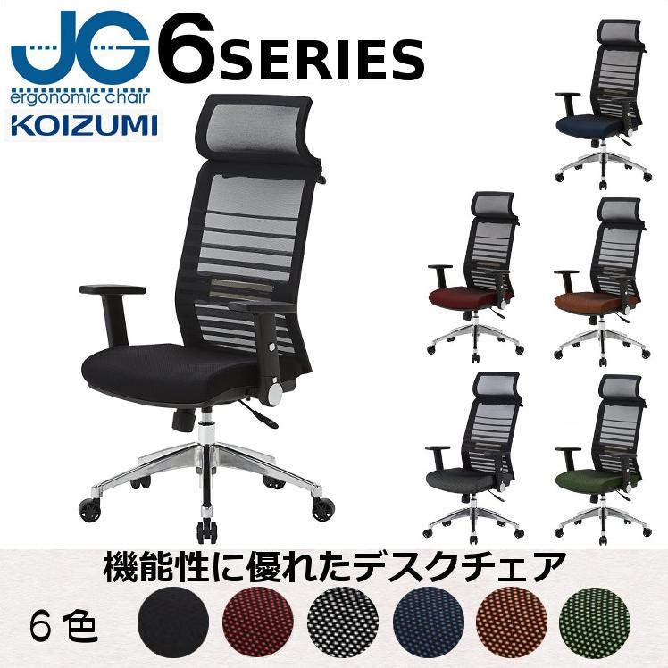 【日本未発売】 コイズミ 「全6色」 メッシュ オフィスチェア JG6 オフィスチェア 「全6色」 コイズミ ハイグレードモデル, タカタマチ:a1814508 --- canoncity.azurewebsites.net