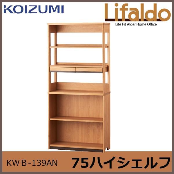 コイズミ リファルド 75ハイシェルフ KWB-139AN 天然木アルダーハギ材使用 書斎棚 本棚