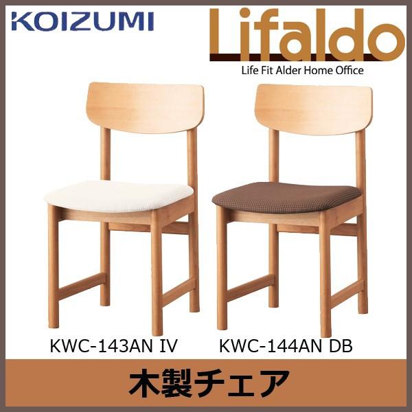 コイズミ リファルド 木製チェア KWC-143ANIV 144AN DB KOIZUMI Lifaldo