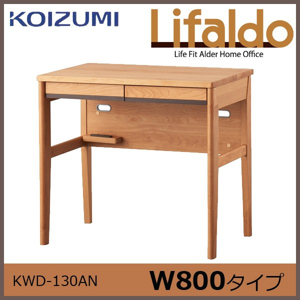 コイズミ リファルド 80デスク KWD-130AN 天然木アルダーハギ材使用 書斎机 事務机