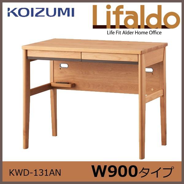 コイズミ リファルド 90デスク KWD-131AN 天然木アルダーハギ材使用 書斎机