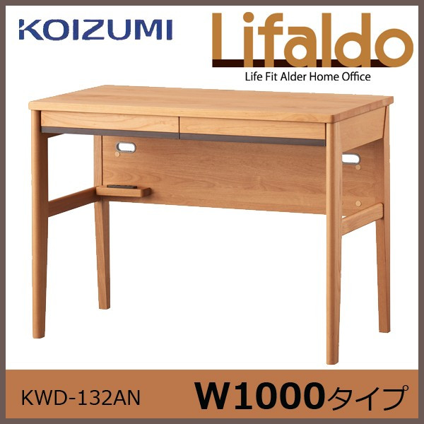 コイズミ リファルド 100デスク KWD-132AN 天然木アルダーハギ材使用 書斎机