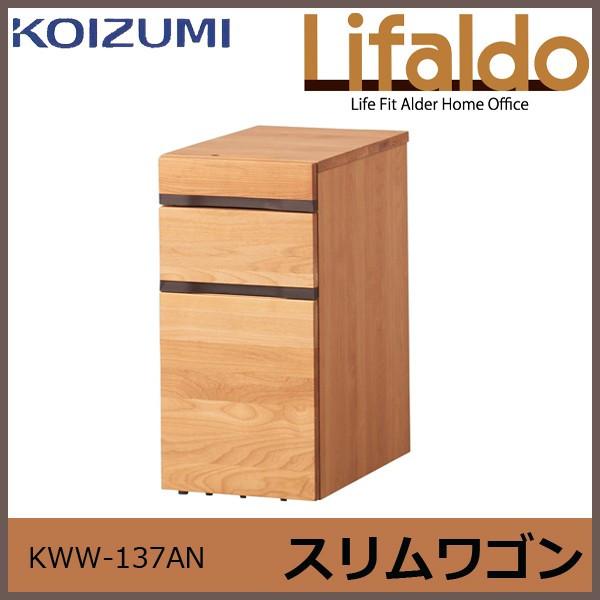 コイズミ リファルド スリムワゴン KWW-137AN 天然木アルダーハギ材使用 書斎机