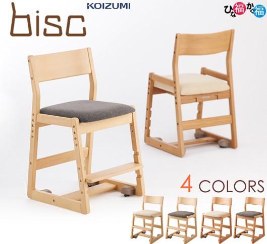 コイズミ bisc ビスクチェア 全4色 LDC-306SKIV LDC-307SKGY LDC-308BNIV LDC-309BNGY