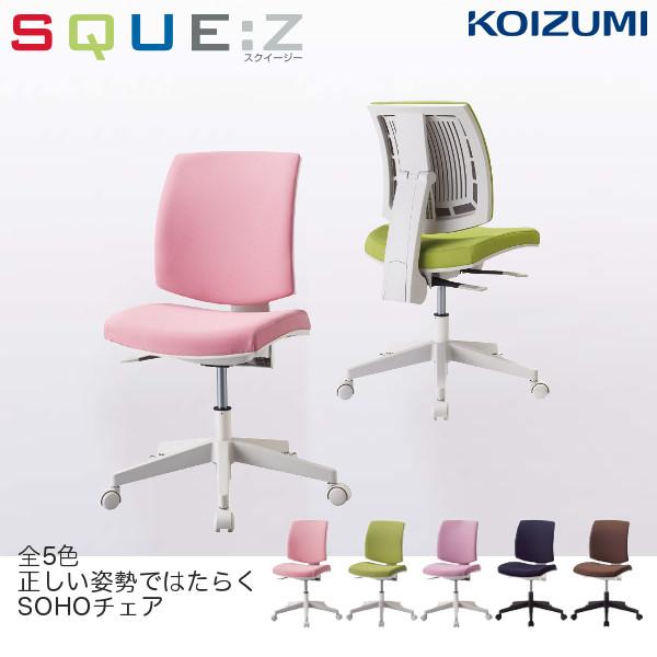 コイズミ 回転チェア スクイージー SQUE:Z SQC-621PK 622-GR 623PR 624NB 625BR