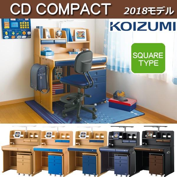 コイズミ学習机 CDコンパクト 95cmミドルタイプ (イス別売) CDR-392NSPB CDR-393NSNB CDR-395BKNB