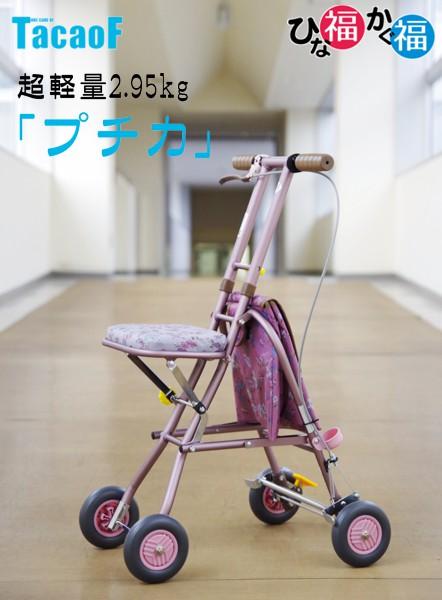 幸和製作所 シルバーカー プチカ 「全2色」 軽量コンパクトタイプ テイコブ(TacoF)SICP01