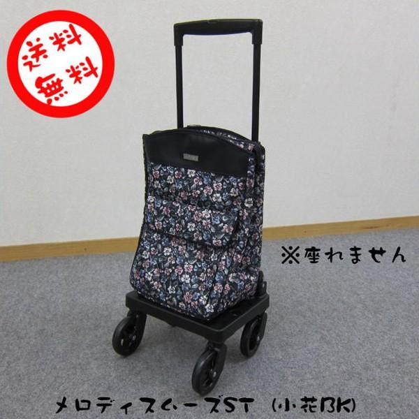 島製作所 ショッピングカート メロディスムーズST(小花BK)