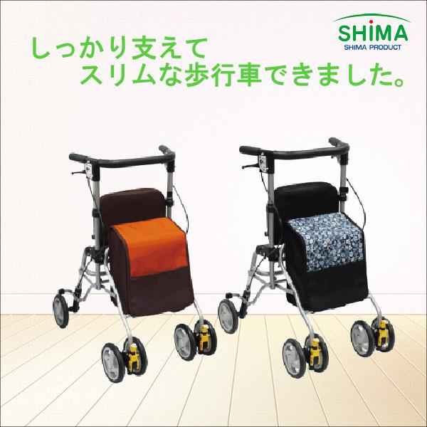歩行車 シンフォニーSPスリム 「全2色」 島製作所 歩行補助 介護用シルバーカー 大人用歩行器