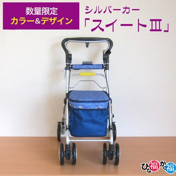 スイート3 (ペイズリー紺)須恵廣工業ミドルタイプシルバーカー